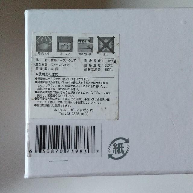 LE CREUSET(ルクルーゼ)のル・クルーゼ スリムタンブラー ペア インテリア/住まい/日用品のキッチン/食器(タンブラー)の商品写真