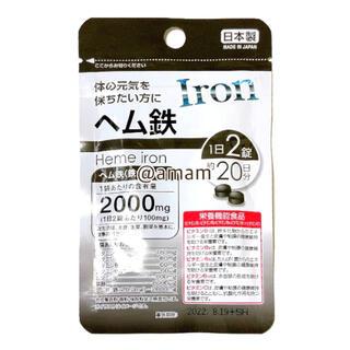 鉄 ヘム鉄サプリ ヘム鉄サプリメント ★ 新品/日本製 ★ 1袋
