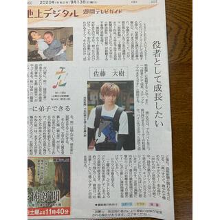 エグザイル(EXILE)の佐藤大樹 中日新聞 週刊テレビガイド(印刷物)