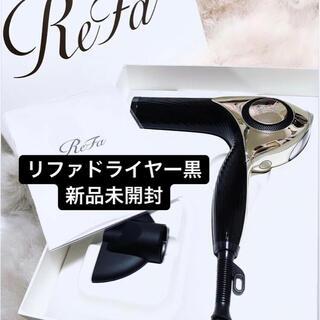 ReFa - リファドライヤー refa 黒 新宿未使用