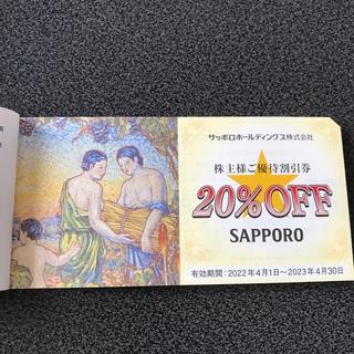 サッポロ(サッポロ)のサッポログループ 20%割引券(レストラン/食事券)