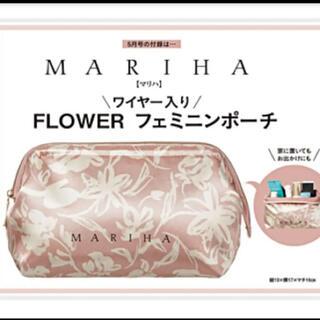 Marisol  付録 マリハ FLOWER フェミニンポーチ 【新品未開封】
