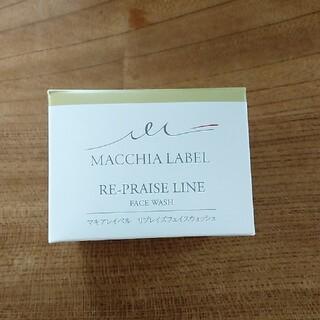 マキアレイベル(Macchia Label)のマキアレイベルリプレイズフェイスウォッシュ100g(洗顔料)