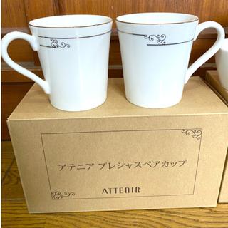 アテニア(Attenir)の【9/30迄、出品】あんしん補償付✨【非売品】アテニア ペアマグカップ(食器)