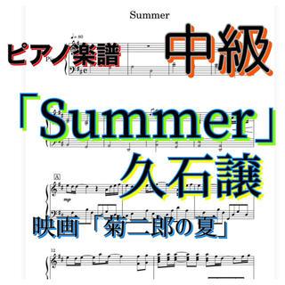 ピアノ楽譜 中級 「Summer」久石譲 映画「菊二郎の夏」(ポピュラー)