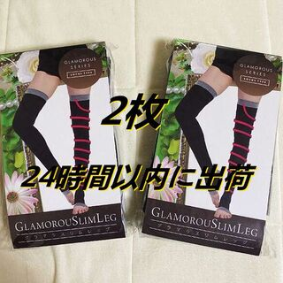 正規品2枚フリーサイズグラマラスリムレッグ グラマラシリーズ .(レギンス/スパッツ)