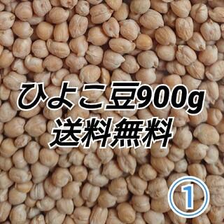 ①ひよこ豆900g/Garbanzo・White chana 乾燥豆(米/穀物)