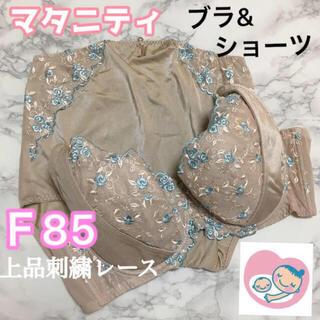 ラスト1セット☆即購入OK!新品未開封★マタニティ ブラ&ショーツ F85(マタニティウェア)