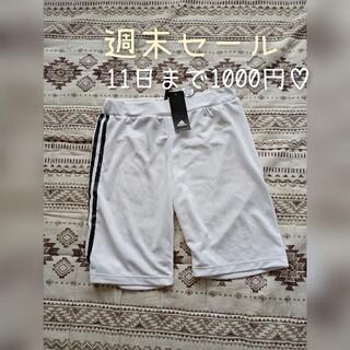 アディダス(adidas)のadidas  バスケットボール  ハーパン  150(その他)