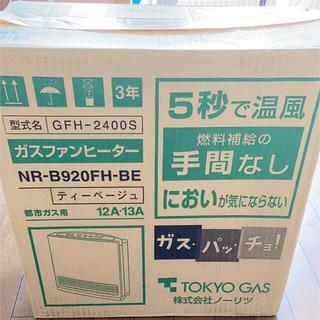 ノーリツ(NORITZ)のTOKYO GAS ガスファンヒー GFH-2400S NR-B920FH-WH(ファンヒーター)