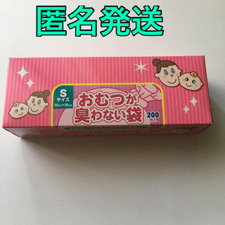 ニシマツヤ(西松屋)のおむつが臭わない袋BOS(ボス) ベビー用 箱型 Sサイズ(200枚入) (紙おむつ用ゴミ箱)