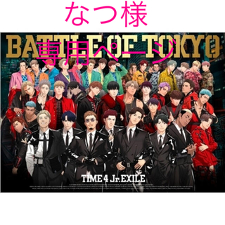 CD BATTLE OF TOKYO TIME 4Jr.EXILE初回生産限定盤