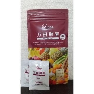 マルベリー(Mulberry)の⭐️新品⭐️ 万田酵素  MARUBERY お試し品(その他)