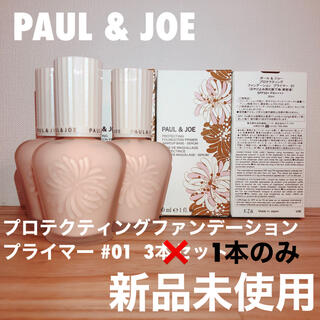 PAUL & JOE - 新品未使用 PAUL&JOE プロテクティングファンデーション プライマー 01