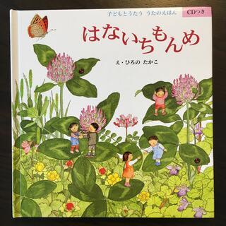 はないちもんめ CD付き 童話館出版(童謡/子どもの歌)