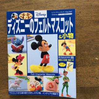 ディズニー(Disney)のディズニーのフェルトマスコット(その他)