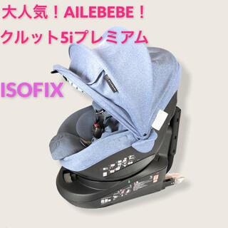 ★エールベベ★クルット5i プレミアム ISOFIX 2018年 BF911(自動車用チャイルドシート本体)