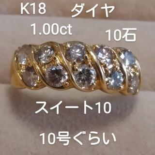 K18ダイヤ1.00ct スイート10デザインリング