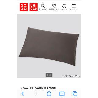 ユニクロ(UNIQLO)の【美品】ユニクロ エアリズム 枕カバー ブラウン(シーツ/カバー)