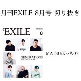 エグザイル(EXILE)の月刊EXILE8月号 切り抜き(アート/エンタメ/ホビー)