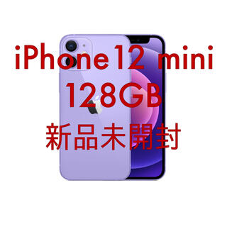 iPhone - 新品未開封 iPhone 12 mini 128 gb パープル simフリー