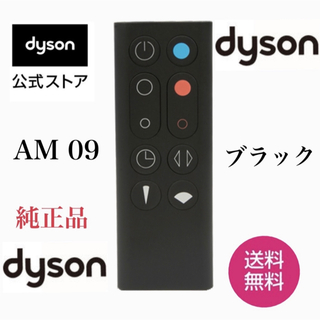 ダイソン(Dyson)の★dyson ★ダイソンリモコンホットアンドクール AM09純正★ブラック★★★(ファンヒーター)