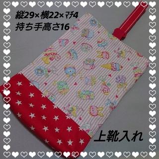 上靴入れ★ユニコーン・スイーツ×星(外出用品)