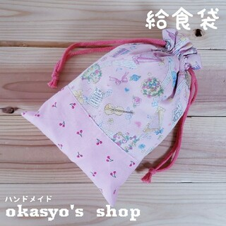 【学校用品】給食袋·巾着 27×18cm裏地あり (外出用品)