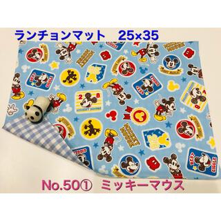 ミッキーマウス(ミッキーマウス)の【ランチョンマット】No. 50①  ミッキーマウス(その他)