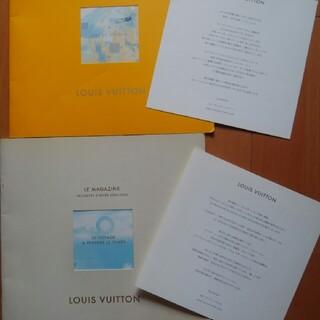 ルイヴィトン(LOUIS VUITTON)のルイ・ヴィトンのカタログ2冊(ノベルティグッズ)
