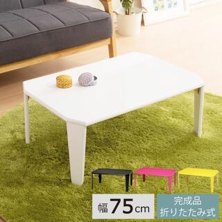 汚れてもお手入れ簡単!美しい鏡面加工リッチテーブル幅75 ネオンピンク【133】(ローテーブル)