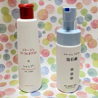 コラージュフルフル - コラージュ フルフル シャンプー 泡石鹸 洗顔 2点セット