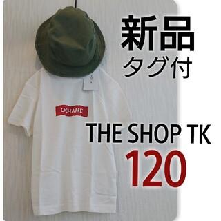 THE SHOP TK - 新品 タグ付 THE SHOP TK Tシャツ 120