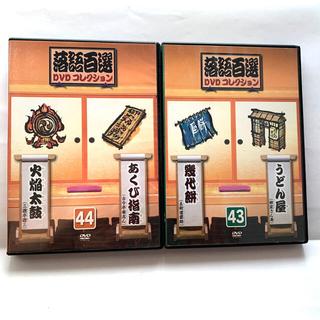 落語百選「幾代餅」「うどん屋」「火焔太鼓」「あくび指南」(演芸/落語)