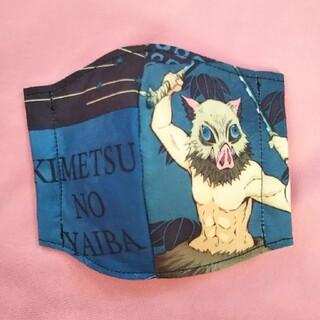 鬼滅の刃 伊之助 インナーマスク(外出用品)