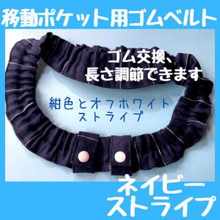 NS13.紺ストライプ ゴムベルト( 移動ポケット)ウエストゴム/ウエストベルト(外出用品)