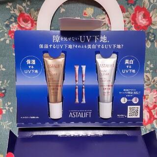 【お試しサンプル】アスタリフト デイプロテクター UV 美容液 化粧下地 5g