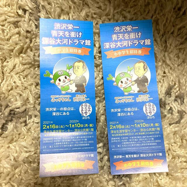 渋沢栄一 晴天を衝け大河ドラマ館 チケット2枚 チケットのイベント(その他)の商品写真