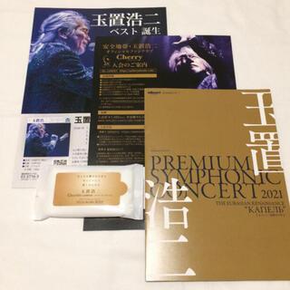 玉置浩二 プレミアム2021年6/23シンフォニックコンサート 非売品DVD