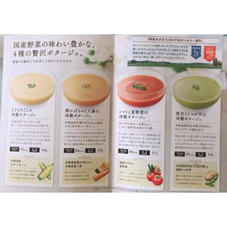 カゴメ(KAGOME)のカゴメ☆冷製こだわりポタージュ♪お試しセット♪(レトルト食品)