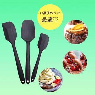 ゴムベラ 3本セット 耐熱性 ヘラ 黒(調理道具/製菓道具)