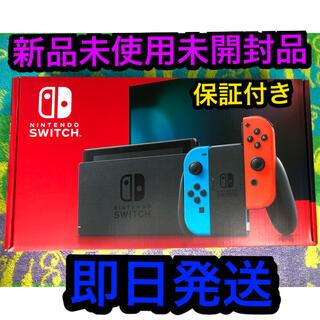 Nintendo Switch - 🍎任天堂🍎 Switch ネオン      新品未使用未開封品
