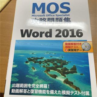 ニッケイビーピー(日経BP)のMOS 問題集 Word 2016(資格/検定)