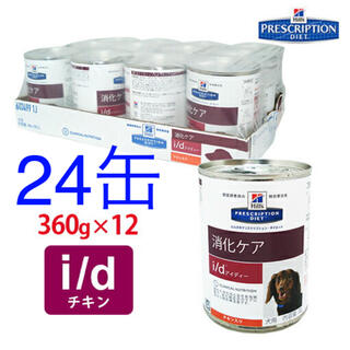 新品未使用 未開封 ヒルズ 犬用 id 消化ケア360  12  24 療法食(ペットフード)