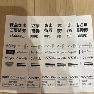 イオン(AEON)のイオンファンタジー 株主優待(遊園地/テーマパーク)