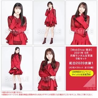 乃木坂46 - 乃木坂46 2020紅白衣装  生写真 20パックまとめ売り