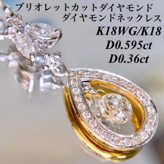 ブリオレットダイヤモンドネックレス  K18WG/K18 D0.595/0.36