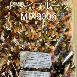 ドライフルーツMIX 900g(フルーツ)