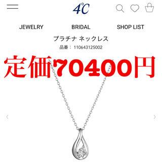 4℃ - 4℃【Pt850】ネックレス ダイヤ しずく