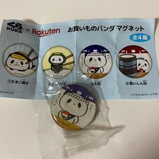 ラクテン(Rakuten)のくら寿司  びっくらぽん景品 お買い物パンダ(キャラクターグッズ)